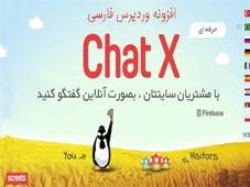 افزونه chat x