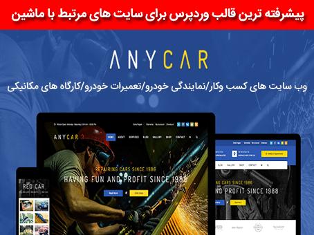 anycar