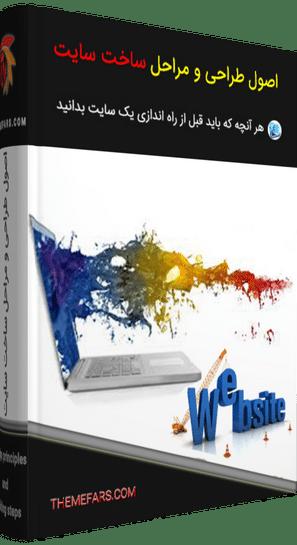 کتاب اصول و مراحل طراحی سایت