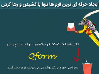 افزونه فرم ساز Quform