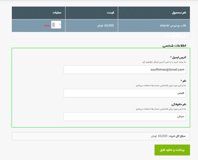 آموزش خرید از تم فارس