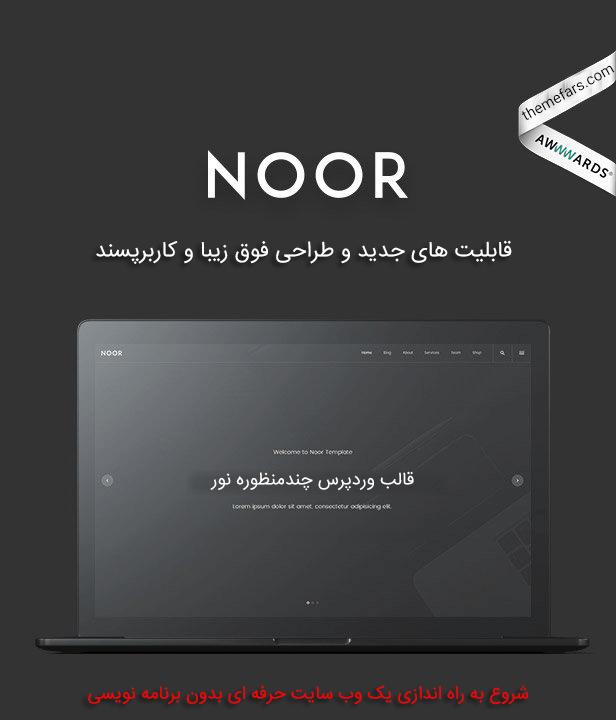 قالب Noor