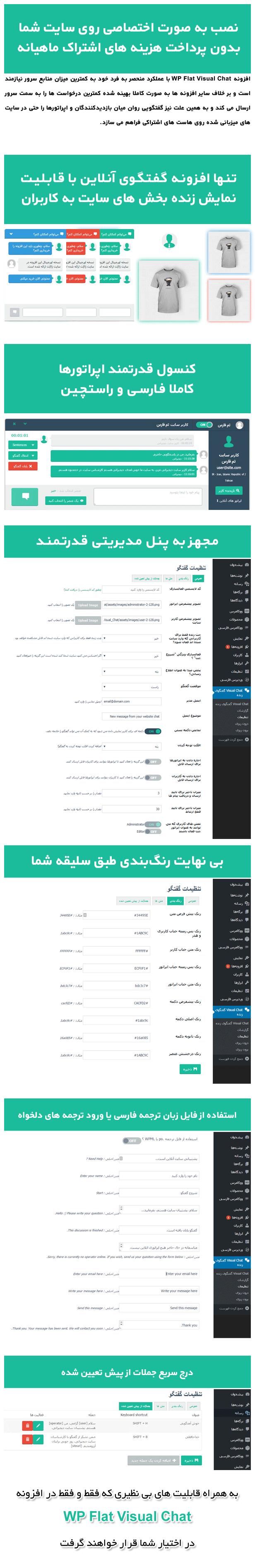 افزونه Visual Chat