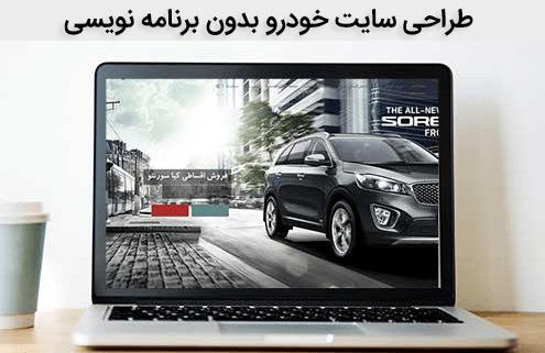 راه اندازی سایت خودرو