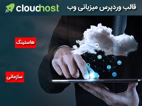 قالب وردپرس هاستینگ CloudHost