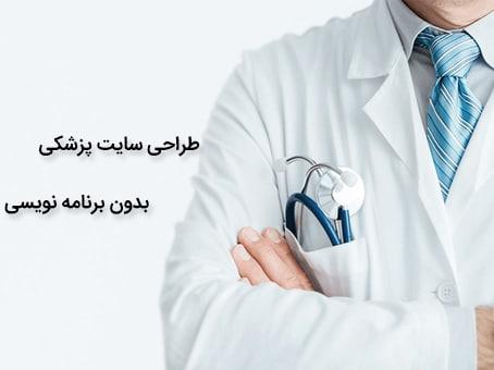 راه اندزای سایت پزشکی