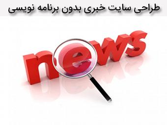راه اندازی سایت خبری