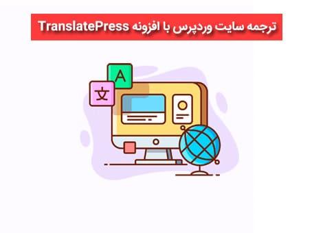 ترجمه وردپرس با TranslatePress