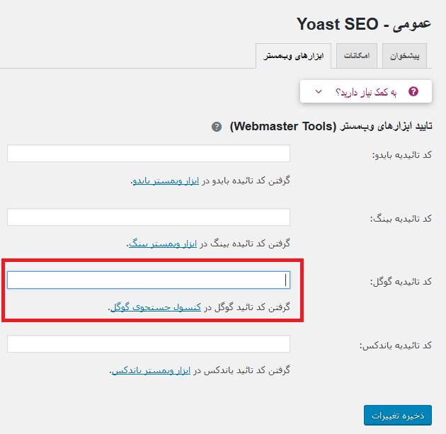 افزودن سایت وردپرسی به Google Webmaster Tools
