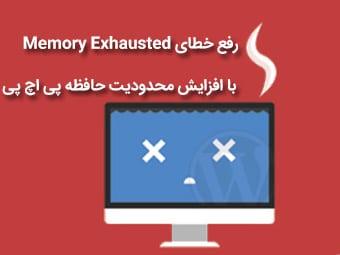 خطای Memory Exhausted