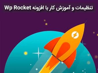 پیکربندی افزونه Wp Rocket