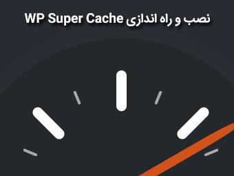 نصب و راه اندازی افزونه WP Super Cache