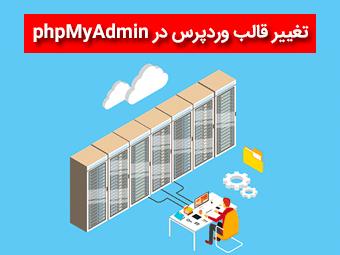 تغییر قالب وردپرس از طریق phpMyAdmin