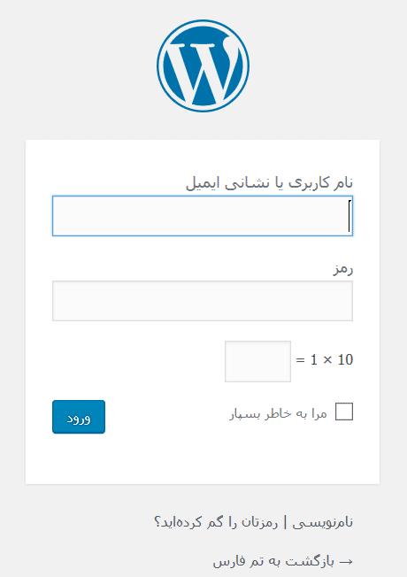 بازیابی رمز عبور وردپرس