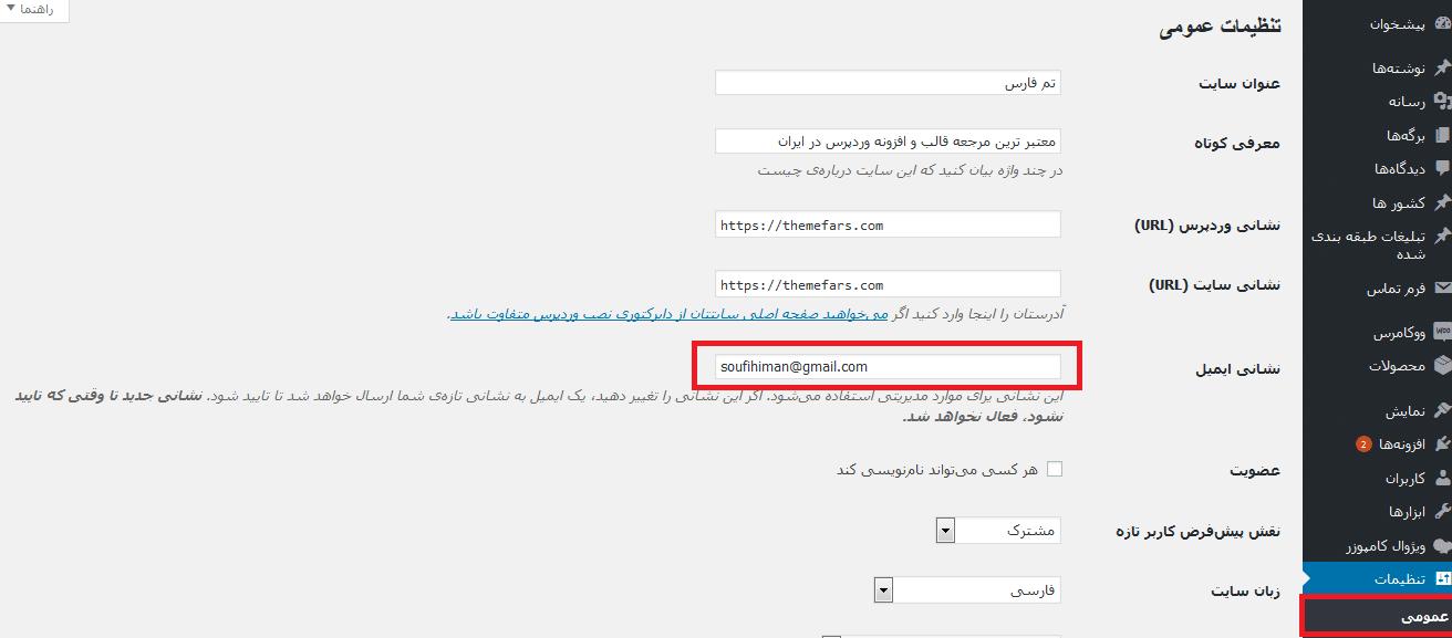 تغییر آدرس ایمیل وردپرس