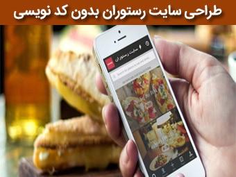 راه اندازی سایت رستوران