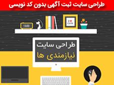 راه اندازی سایت ثبت آگهی و نیازمندی