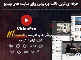 قالب VideoPro