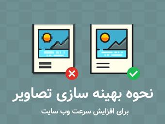 نحوه ذخیره تصاویر بهینه شده برای وب