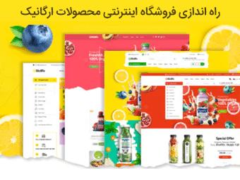 راه اندازی سایت محصولات ارگانیک