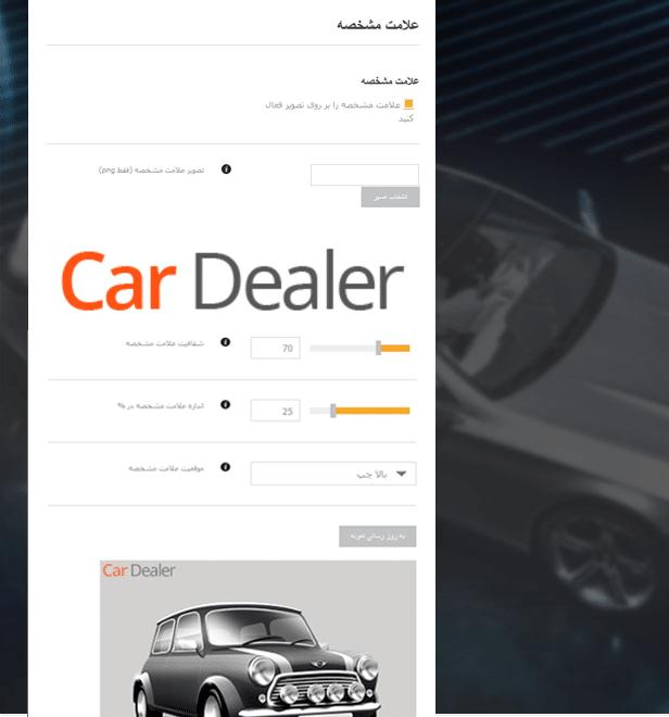 قالب Car Dealer