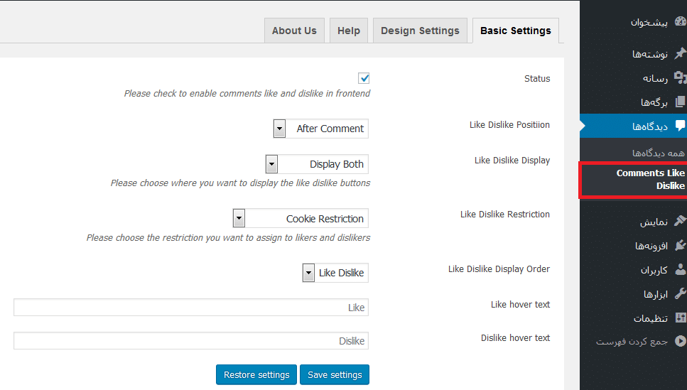 فعال کردن لایک و دیسلایک دیدگاه ها