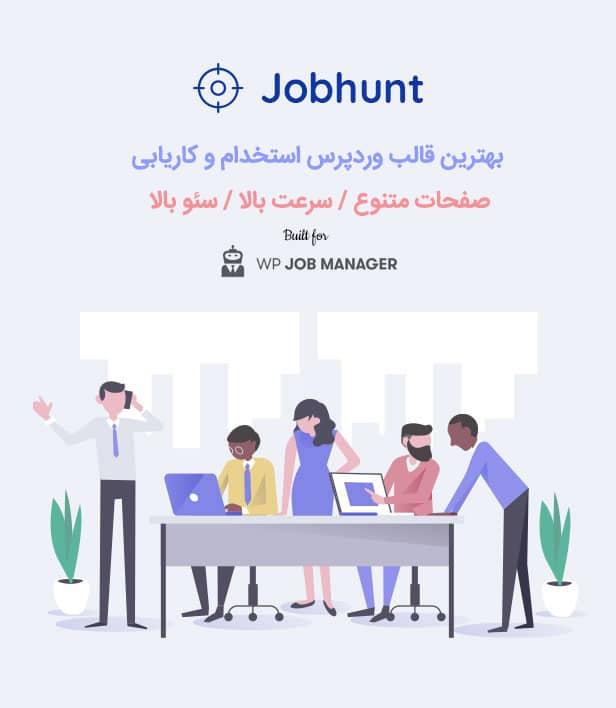 قالب Jobhunt
