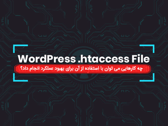 فایل htaccess. چیست؟