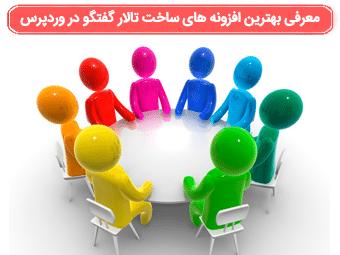 افزونه ساخت انجمن در وردپرس
