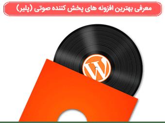 افزونه پخش کننده فایل صوتی وردپرس