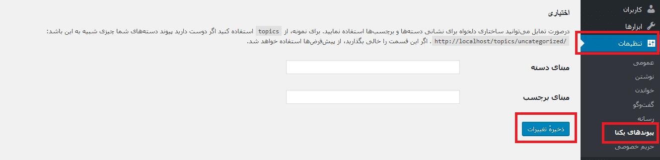 رفع خطای 403 Forbidden با فایل .htaccess