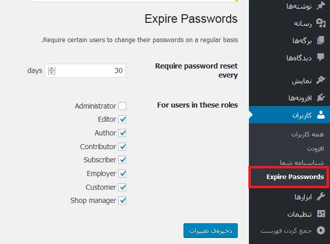 مجبور کردن کاربران برای تغییر رمزهای عبور در وردپرس