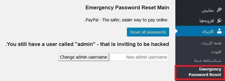 تغییر رمز عبور تمام کاربران وردپرس