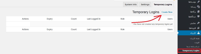 تنظیمات افزونه Temporary Login Without Password