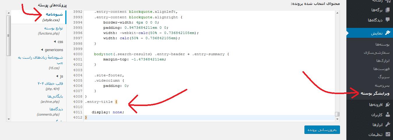 مخفی کردن عنوان تمام مطالب و صفحات وردپرس