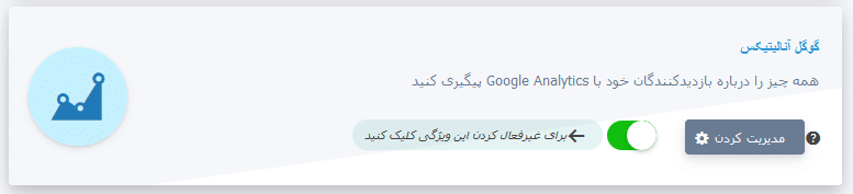گوگل آنالیتیکس در سئو پرس