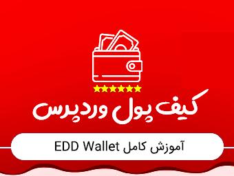 آموزش افزونه EDD Wallet
