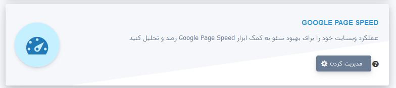 تجزیه و تحلیل سرعت سایت در سئو پرس