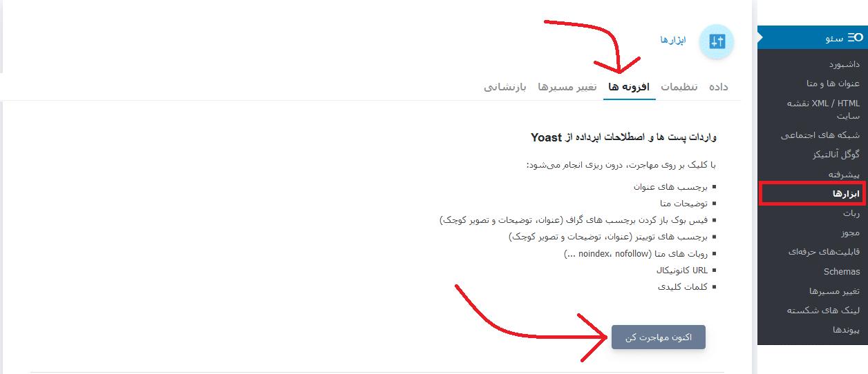 درون ریزی نوشته ها و اصطلاحات ابرداده از Yoast