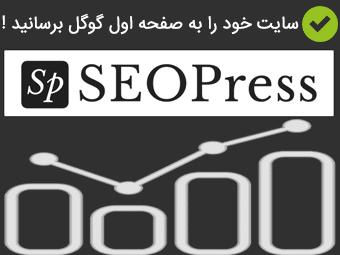 افزونه SEOPress فارسی