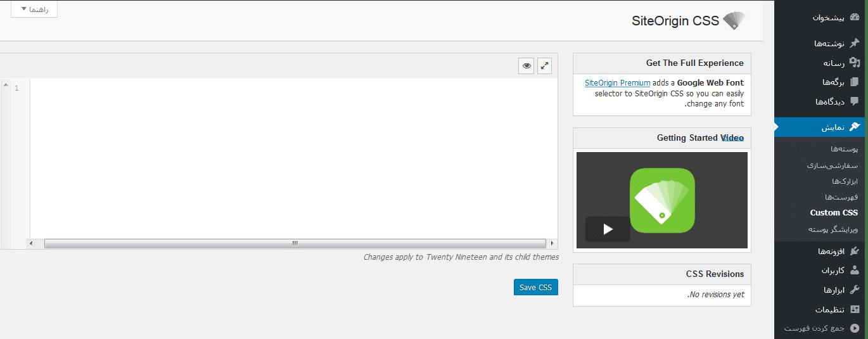تنظیمات افزونه SiteOrigin CSS