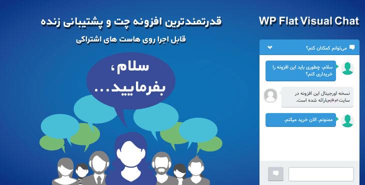 افزونه WP Flat Visual Chat