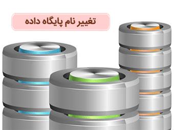 تغییر پایگاه داده وردپرس