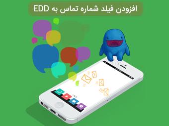 اضافه کردن فیلد شماره تلفن به EDD