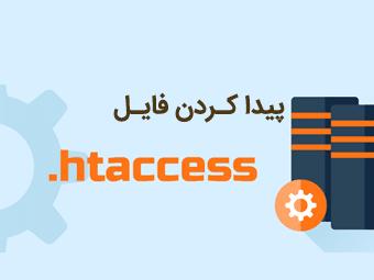 پیدا کردن فایل htaccess