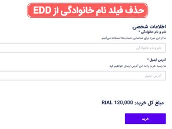 حذف فیلد نام خانوادگی از EDD