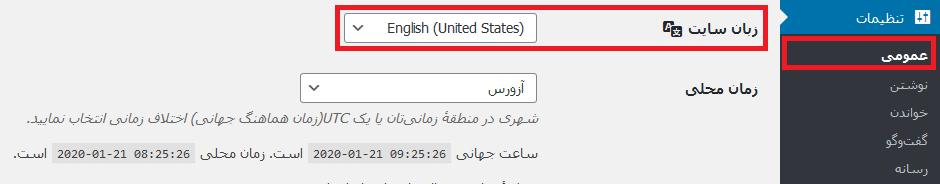 نغییر زبان وردپرس از فارسی به انگلیسی