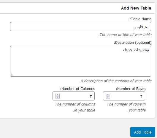 تنظیمات افزونه TablePress