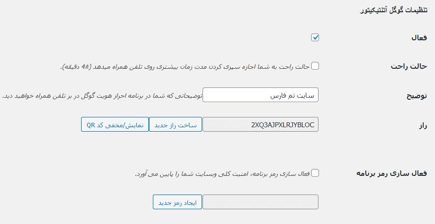 تنظیمات افزونه Google Authenticator