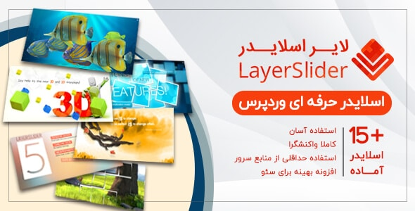 افزونه LayerSlider